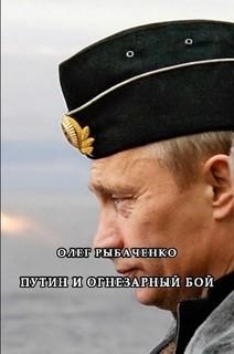 Путин и огнезарный бой