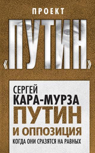 Путин и оппозиция [Когда они сразятся на равных]