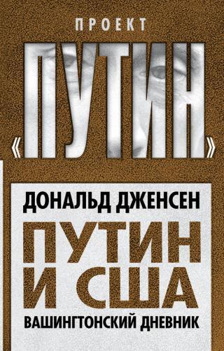 Путин и США. Вашингтонский дневник