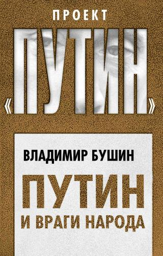 Путин и враги народа