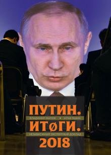 Путин. Итоги