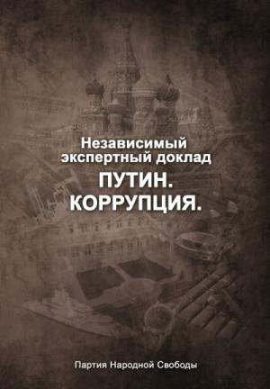 Путин. Коррупция