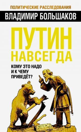 Путин навсегда [Кому это надо и к чему приведет?]