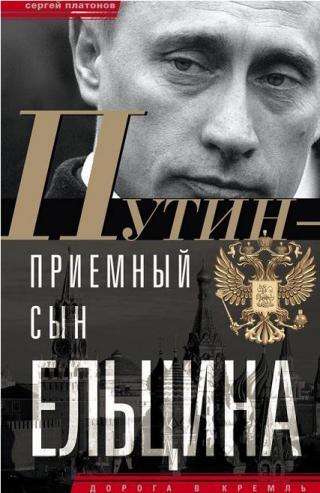 Путин — «приемный» сын Ельцина