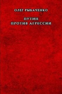 Путин против агрессии