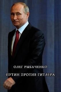 Путин против Гитлера
