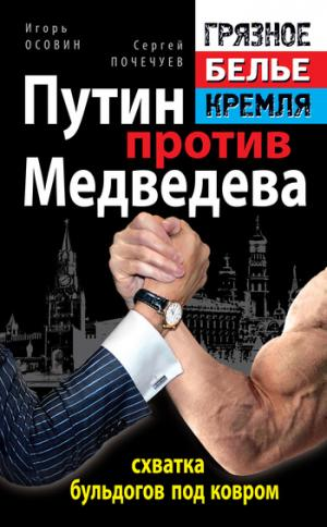 Путин против Медведева – схватка бульдогов под ковром
