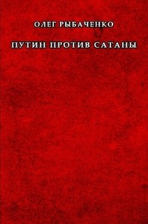 Путин против сатаны