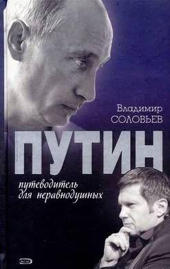 Путин. Путеводитель для неравнодушных