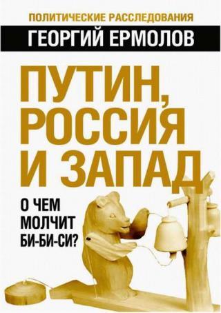 Путин, Россия и Запад: О чем молчит Би-Би-Си?
