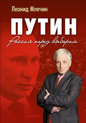 Путин. Россия перед выбором