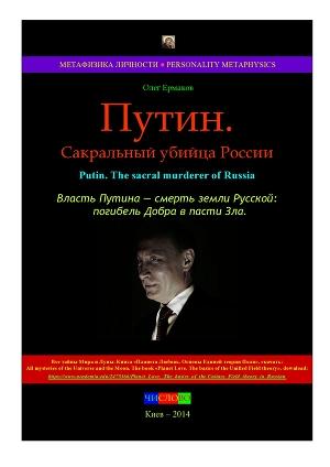 Путин. Сакральный убийца России