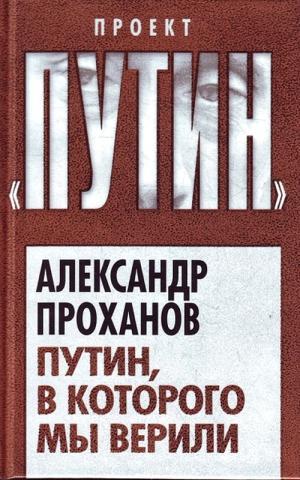 Путин, в которого мы верили [Maxima-Library]