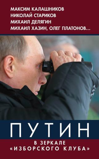Путин. В зеркале «Изборского клуба»
