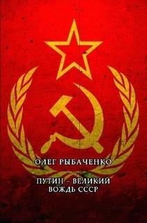 Путин - великий вождь СССР