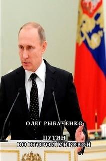 Путин во второй мировой