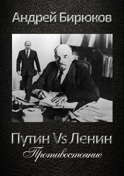Путин Vs Ленин. Противостояние (СИ)