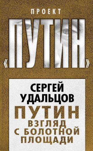 Путин. Взгляд с Болотной площади