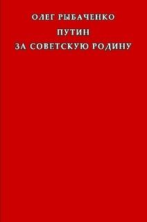 Путин за советскую Родину