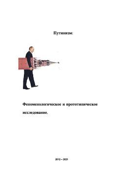 Путинизм: Феноменологическое и прототипическое исследование.