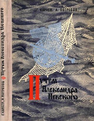 Путём Александра Невского [Повесть]