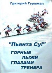 «Пьянта су!» или горные лыжи глазами тренера