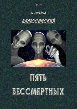 Пять бессмертных (Т. II)