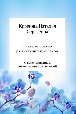 Пять комплексно развивающих конспектов с использованием иновационных технологий [calibre 2.82.0, publisher: SelfPub.ru]