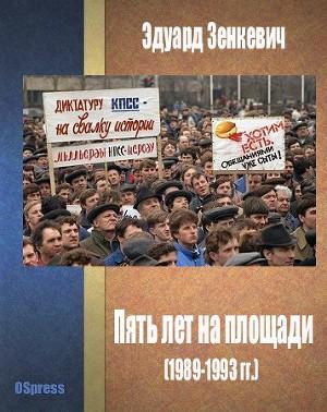 Пять лет на площади (1989-1993 гг.)