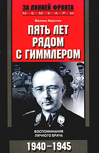 Пять лет рядом с Гиммлером. Воспоминания личного врача. 1940-1945 [litres]