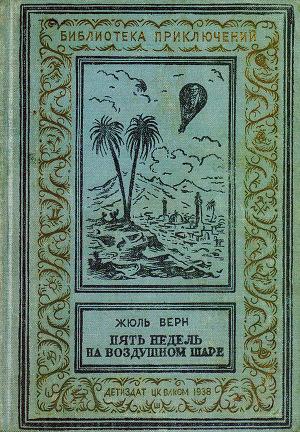 Пять недель на воздушном шаре(изд.1938)