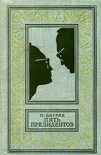 Пять президентов(изд.1969)