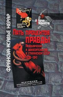 Пять процентов правды. Разоблачение и доносительство в сталинском СССР (1928–1941)