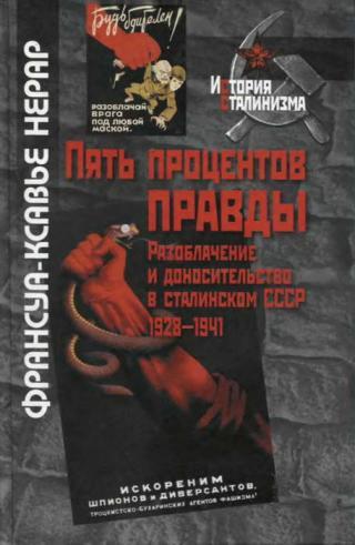 Пять процентов правды. Разоблачение и доносительство в сталинском СССР (1928-1941)