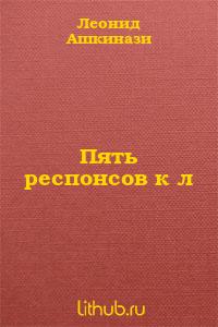 ПЯТЬ РЕСПОНСОВ К л