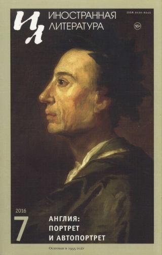 Пять веков британского поэтического портрета