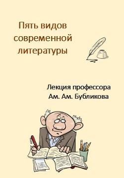 Пять видов современной литературы. Лекция профессора Ам. Ам. Бубликова (СИ)