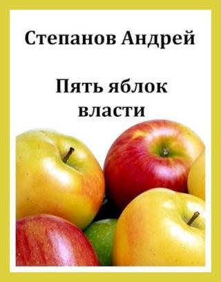 Пять яблок власти