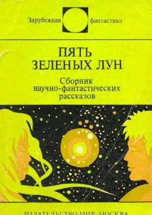 Пять зелёных лун (сборник)