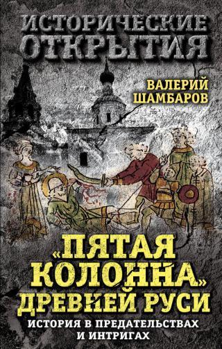 «Пятая колонна» Древней Руси [История в предательствах и интригах]