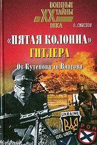 «Пятая колонна» Гитлера. От Кутепова до Власова