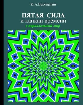 Пятая сила и капкан времени в параллельный мир. - 2012