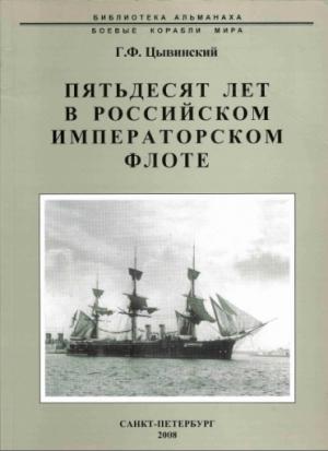 Пятьдесят лет в Российском императорском флоте