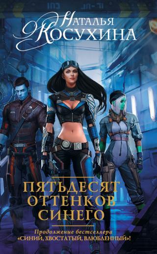 Книги фб2 фантастика боевая