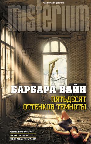английский детектив книги скачать бесплатно fb2