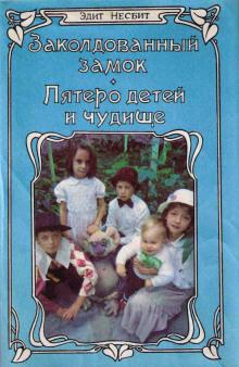 Пятеро детей и чудище