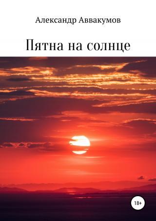 Пятна на солнце [publisher: SelfPub]