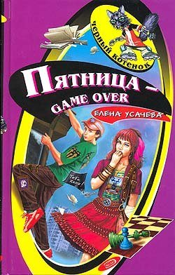 Пятница - game over