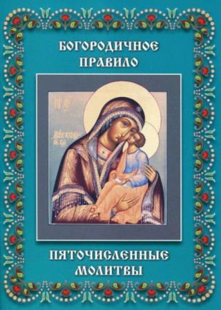 Пяточисленные молитвы