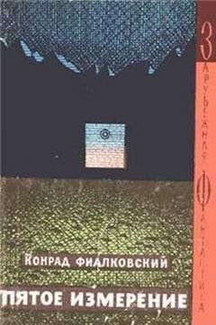 Пятое измерение (авторский сборник)